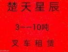 武汉3-10吨叉车租赁,沌口叉车租赁,汉阳叉车租赁