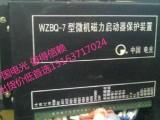 WZBQ-7型智能化微机综合保护器,品质如一666