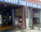 西青高档别墅居民区汽车美容维修精洗店转让客源稳定