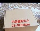 纸盒,纸箱包装定做设计