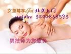 贵妇人专享北京上门按摩SPA调理 定制SPA专业手法细腻娴熟