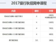 铜仁中公教育2017银行秋招网申课程