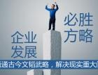 MBA实践课-企业发展必胜方略课程