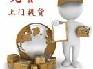 轿车托运 行李托运 工厂搬家 工地搬家 个人搬家 设备托运