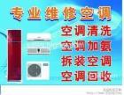 杭州滨江区西兴浦沿长河彩虹城空调维修安装加液