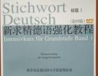 德语语言培训