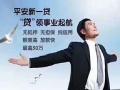 中国平安人寿保险
