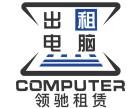 杭州租电脑 领驰租赁 专业电脑出租公司 值得信赖