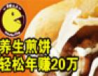 煎饼大王煎饼加盟