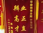 天津西青资深交通事故律师,办案经验丰富