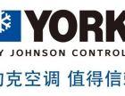 永州市约克中央空调售后,约克中央空调维修清洗保养