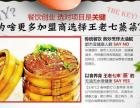 上海蒸菜加盟我选择王老七蒸菜馆-浙江创榜餐饮