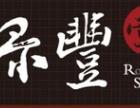 禄丰堂寿司加盟