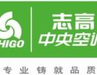霞浦县志高空调各点上门维修迅速服务热线