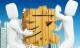 南充专业搬家公司:住宅搬家、公司搬家、家具拆装