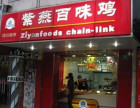 上海紫燕百味鸡加盟紫燕百味鸡加盟费紫燕百味鸡加盟多少钱