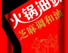 四川火锅油碟厂家-成都火锅油碟厂家-火锅油碟厂家
