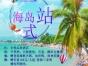 【海岛一站式】海口往返6日游