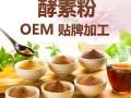 酵素粉oem贴牌 酵素粉代加工 综合酵素粉加工 酵素批发