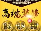 电商设计 淘宝天猫设计 京东设计 首页详情页设计