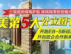 宁波美国投资移民 开跑EB-5项目新延期