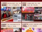 2017快乐星加盟 汉堡店加盟全国领先品牌