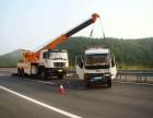 扬州高速拖车救援 扬州附近拖车救援电话多少?