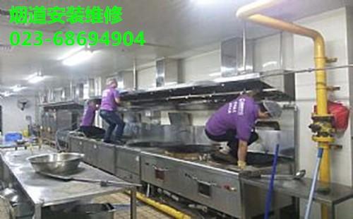 重庆主城餐馆油烟机维修 蒸饭柜维修 净化器安装 管道设计安装