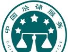 法律咨询 代写法律文书 协议 遗嘱等 刑事会见