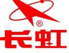 (武江区)韶关长虹空调-各区长虹售后维修服务总部