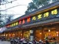张家口食惠坊北京烤鸭 特色中餐加盟优选品牌