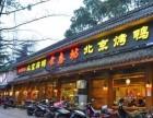 南通食惠坊北京烤鸭 特色中餐加盟优选品牌