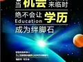 溧阳学历提升溧阳高起专专升本学习