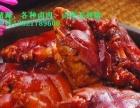 特色卤肉的w卤猪蹄s卤猪头肉的加盟卤菜熟食店