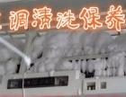 杭州专业空调清洗,热水器,洗衣机,冰箱,油烟机清洗