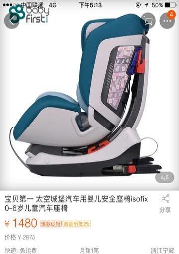 转手儿童安全座椅