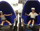 欢乐码头VR主题公园加盟费多少