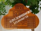 北京大兴区植物牌树牌景观牌雕刻