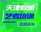 天津市艺考播音主持--艺考中国