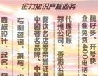 三门峡各区县专业:商标注册、专利申请,工商注册机构