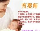 育婴师永不失业的行业2017辽宁沈阳培训