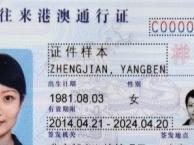 办商务证 公务证 带你过关 护照过香港 澳门一日游