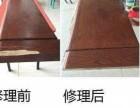 家具磕坏修复 南昌专业家具维修公司