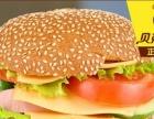 西餐华莱士炸鸡汉堡加盟西餐快餐加盟