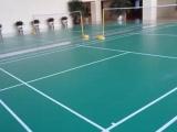 羽毛球塑胶地板 体育大学羽毛球地板