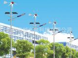 风光互补路灯,光电互补路灯,风力发电,太阳能风光互补