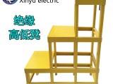 晋州鑫宇玻璃钢绝缘凳电工凳高压绝缘平台梯凳