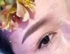自贡市做韩式半较纹眉,高端雾眉,自然眉