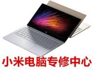小米售后服务北京专业小米电脑维修