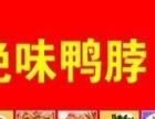 绝味鸭脖加盟_上海绝味鸭脖加盟费多少